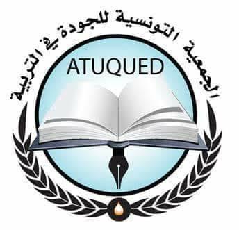 الجمعية التونسية للجودة في التربية
