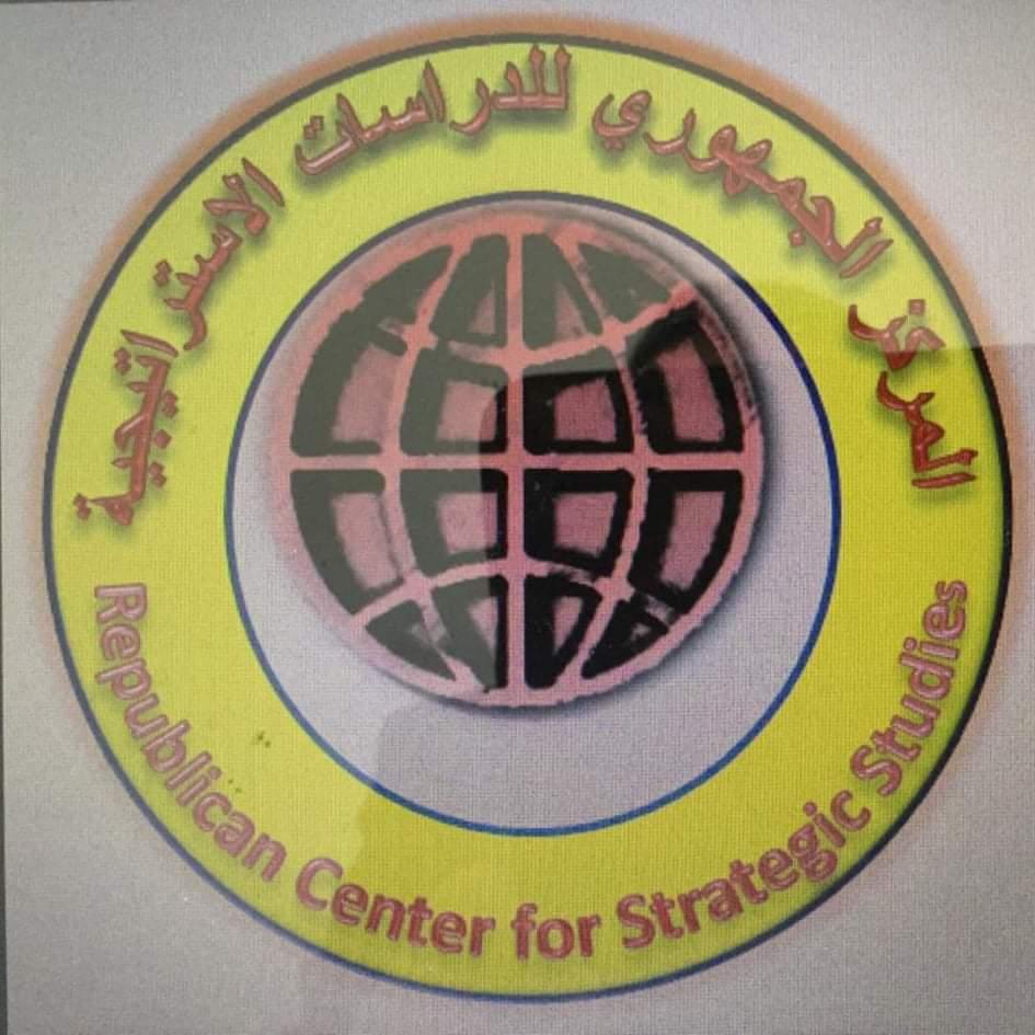 المركز الجمهوري للدراسات الاستراتيجية
