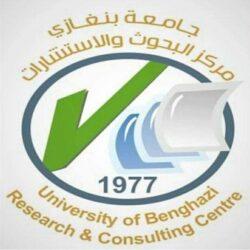جامعة بنغازي مركز البحوث والاستشارات