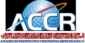 للفضاء الاكتروني المركز العربي