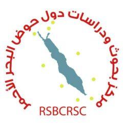 مركز بحوث ودراسات دول حوض البحر المتوسط