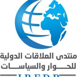 منتدى العلاقات الدولية للحوار والسياسات